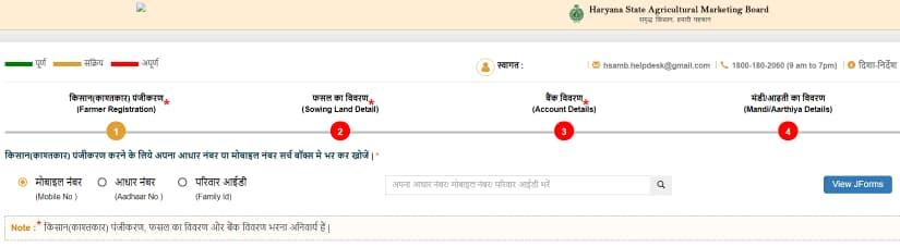 हरियाणा ई-खरीद ऑनलाइन पोर्टल किसान पंजीकरण कैसे करें? E-Kharid Farmer Registration