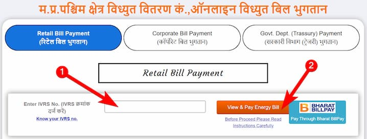 म.प्र पश्चिम क्षे़त्र विद्युत वितरण बिजली बिल कैसे चेक करें? How to Check M.P. Pashchim Kshetra Vidyut Vitaran Bijli Bill?