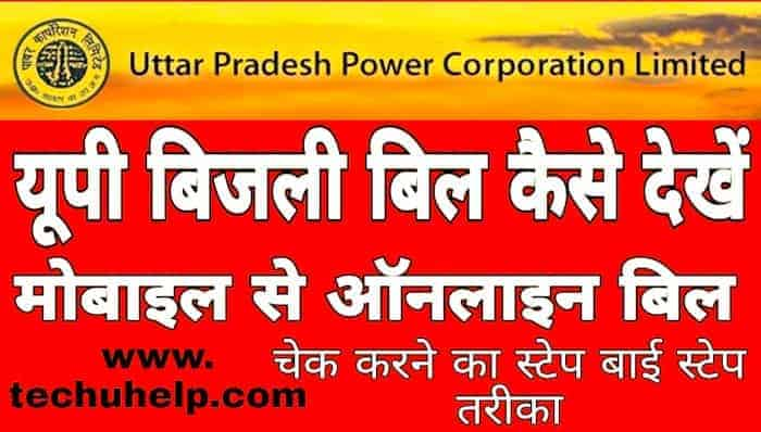 Check UP Bijli Bill Status Online in Hindi