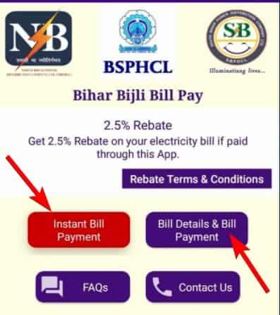 मोबाइल से बिहार बिजली बिल कैसे चेक करें? How to check Bihar electricity bill from mobile?