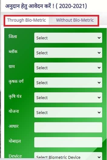 MP Kisan Anudan Yojana Online Application Form