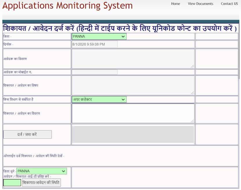 एमपी जनसुनवाई पोर्टल पर शिकायत/आवेदन की प्रक्रिया - Complaint procedure on MP Jansunwai Portal