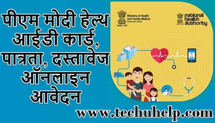 पीएम मोदी हेल्थ आईडी कार्ड, पात्रता, दस्तावेज, ऑनलाइन आवेदन, ID generation