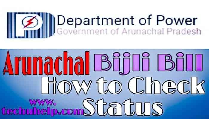 Arunachal Pradesh Bijli Bill Check Process in Hindi