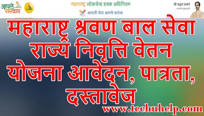महाराष्ट्र श्रवण बाल सेवा राज्य निवृत्ति वेतन योजना आवेदन, पात्रता, दस्तावेज