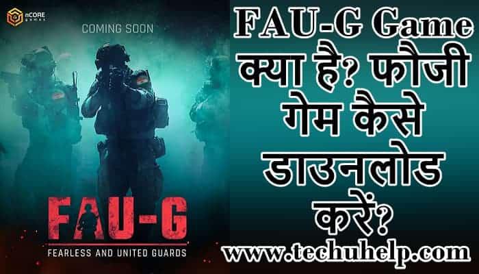 FAU-G Game क्या है? फौजी गेम कैसे डाउनलोड करें?