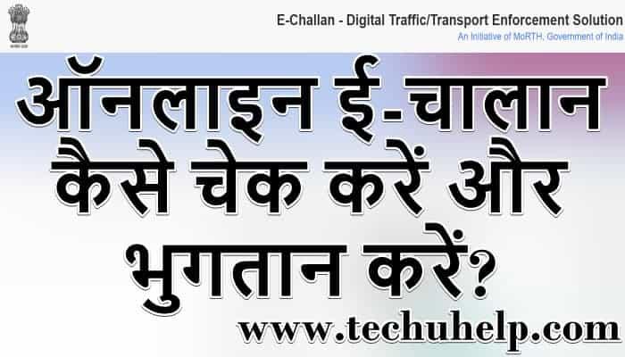 ऑनलाइन ई-चालान कैसे चेक करें और भुगतान करें? E Challan Status