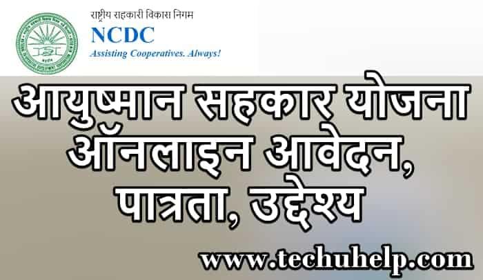 आयुष्मान सहकार योजना ऑनलाइन आवेदन, पात्रता, उद्देश्य | Ayushman Sahakar Yojana Apply Hindi