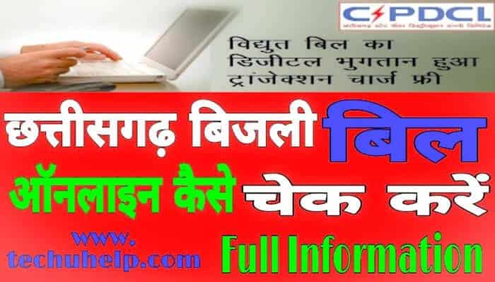 Check Chhattisgarh Bijli Bill Online Process in Hindi