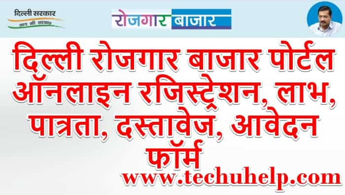 दिल्ली रोजगार बाजार पोर्टल ऑनलाइन रजिस्ट्रेशन, लाभ, पात्रता, दस्तावेज, आवेदन फॉर्म