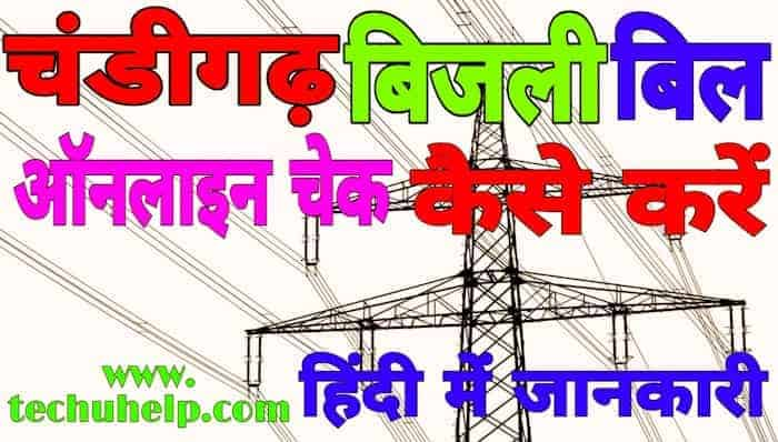 Chandigrah Bijli Bill Check Process in Hindi