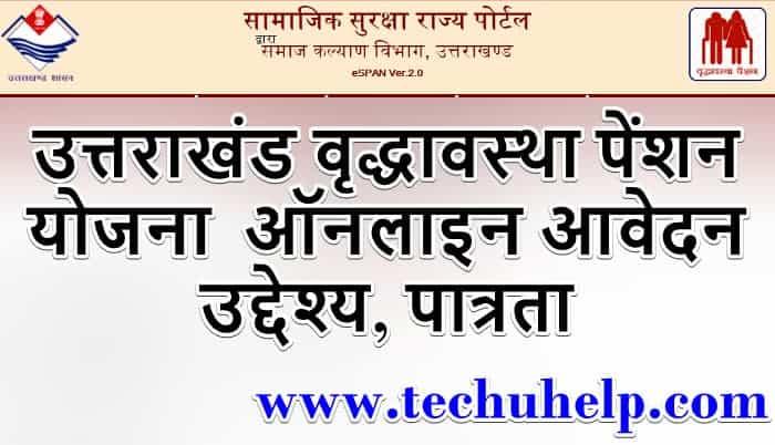उत्तराखंड वृद्धावस्था पेंशन योजना ऑनलाइन आवेदन, उद्देश्य, पात्रता | Old Age Pension Uttarakhand in Hindi