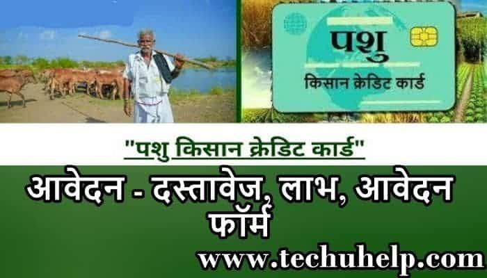 पशु किसान क्रेडिट कार्ड योजना ऑनलाइन आवेदन - दस्तावेज, लाभ, आवेदन फॉर्म