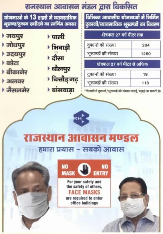 राजस्थान अपनी दुकान अपना व्यवसाय योजना ऑनलाइन आवेदन, उद्देश्य, पात्रता मापदंड