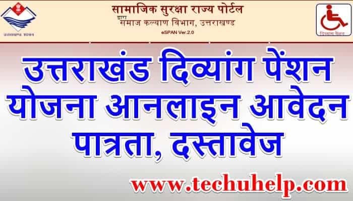 उत्तराखंड दिव्यांग पेंशन योजना आनलाइन आवेदन, पात्रता, दस्तावेज | UK Handicap Pension in Hindi