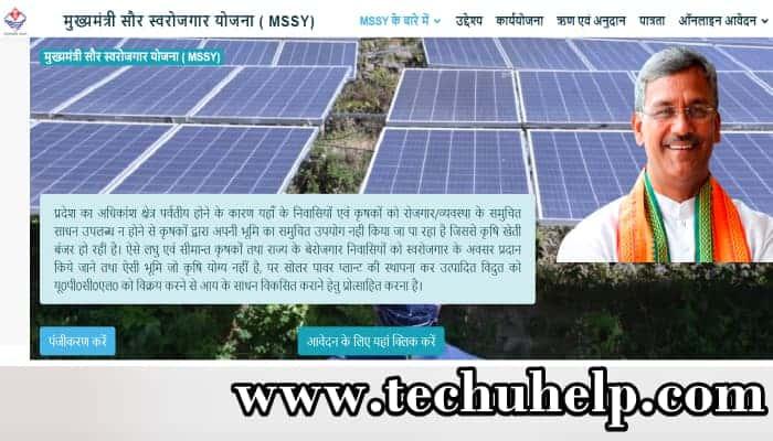 (MSSY) उत्तराखंड सीएम सौर स्वरोजगार योजना आवेदन, उद्देश्य, लाभ, शर्तें
