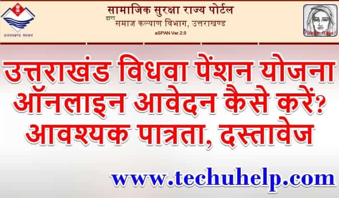 उत्तराखंड विधवा पेंशन योजना ऑनलाइन आवेदन, Vidhwa Pension Uttarakhand in Hindi