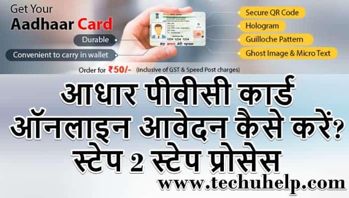पीवीसी आधार कार्ड आनलाइन अप्लाई लाभ | Aadhar PVC Card Online Application Process In Hindi
