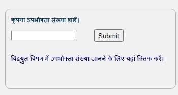 Check Bihar Bijli Bill