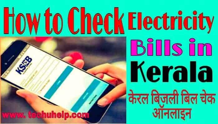 Kerala Bijli Bill Check Status in Hindi