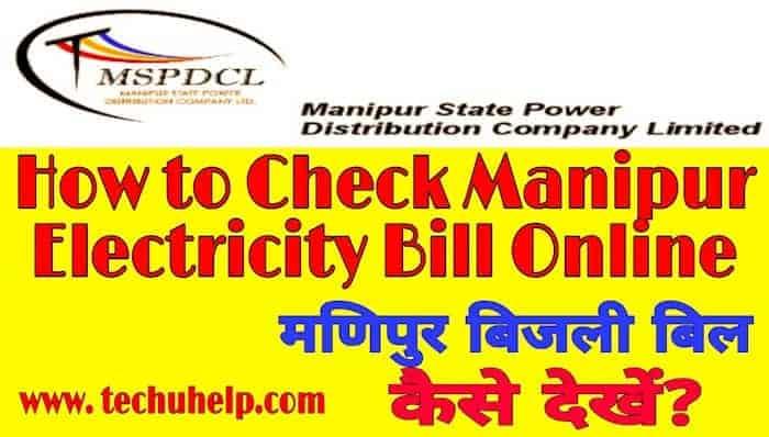 How to Check Manipur Bijli Bill in Hindi