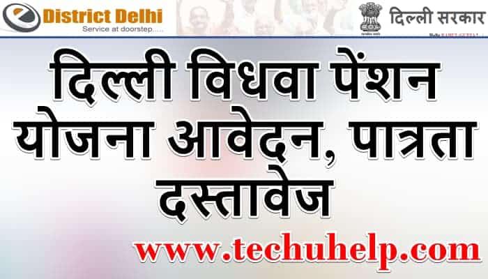 दिल्ली विधवा पेंशन योजना ऑनलाइन आवेदन, पात्रता, दस्तावेज