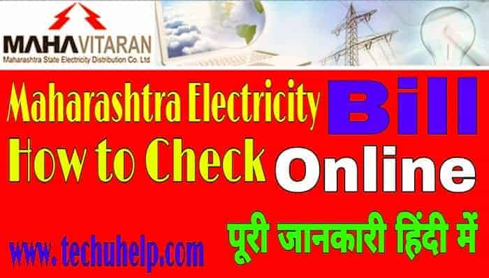 Check Maharashtra Bijli Bill Online in Hindi