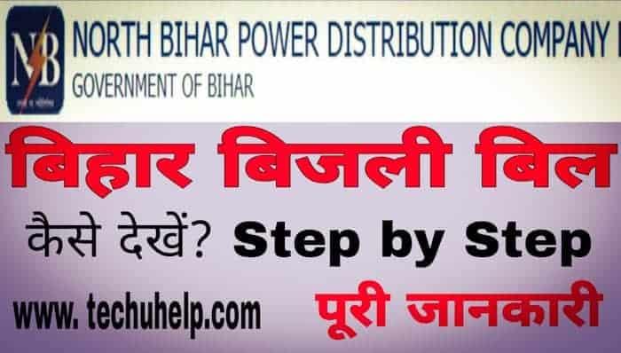 Bihar Bijli Bill Process in Hindi