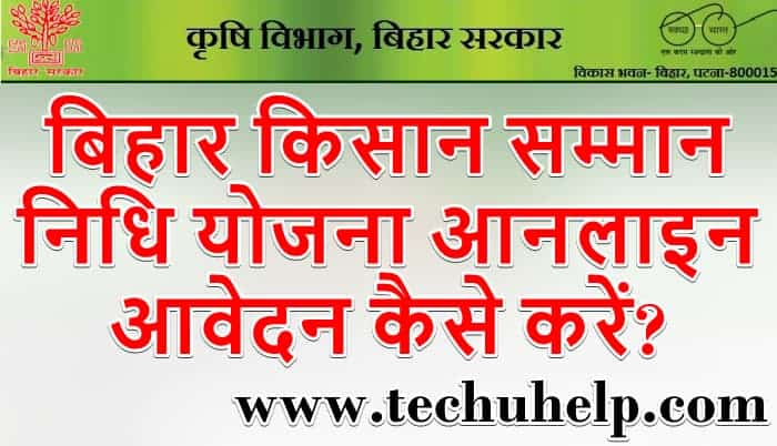 बिहार किसान सम्मान निधि योजना आनलाइन आवेदन, पात्रता, रजिस्ट्रेशन फॉर्म | PM Kisan Bihar