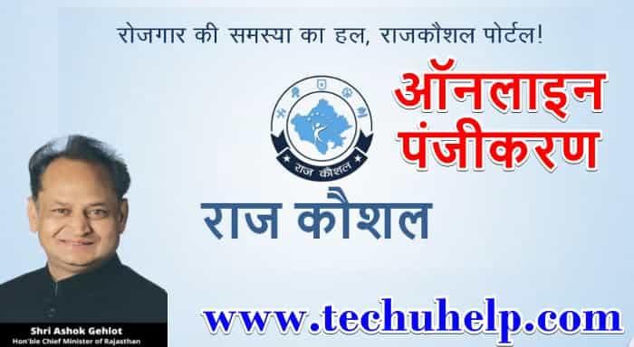 राज कौशल योजना ऑनलाइन पंजीकरण प्रक्रिया, पात्रता, शर्तें