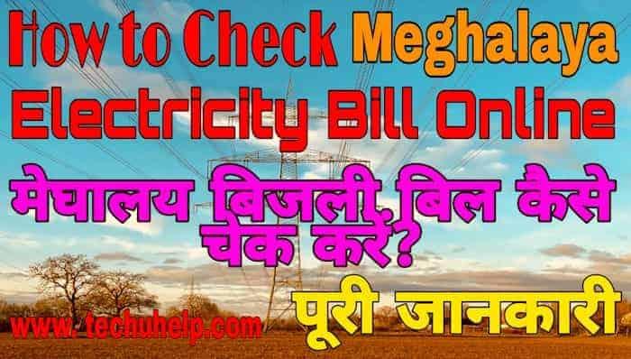 How to Check Meghalaya Bijli Bill in Hindi