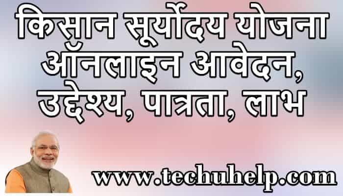 किसान सूर्योदय योजना ऑनलाइन आवेदन, उद्देश्य, लाभ, पात्रता | Kisan Suryoday Yojana