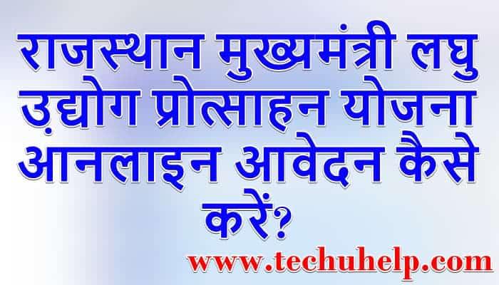 राजस्थान मुख्यमंत्री लघु उ़द्योग प्रोत्साहन योजना आनलाइन आवेदन