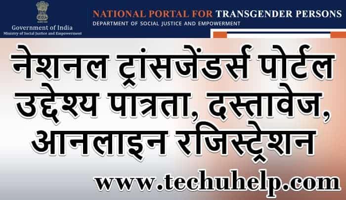 नेशनल ट्रांसजेंडर्स पोर्टल आनलाइन रजिस्ट्रेशन, उद्देश्य, पात्रता, दस्तावेज
