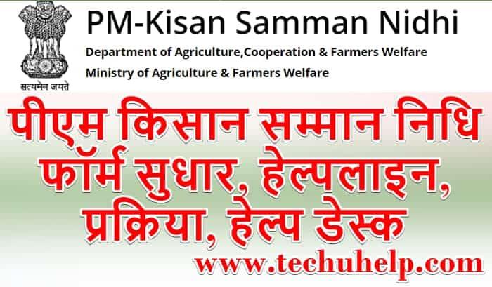 पीएम किसान सम्मान निधि सुधार योजना, हेल्पलाइन, प्रक्रिया, हेल्प डेस्क | PM Kisan Correction