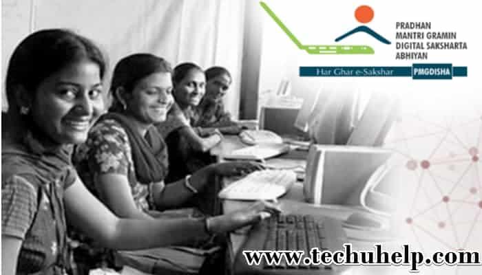 प्रधानमंत्री डिजिटल साक्षरता अभियान आवेदन, उद्देश्य, पात्रता, दस्तावेज, हेल्पलाइन नम्बर
