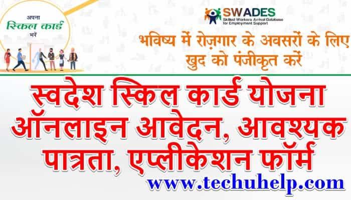 स्वदेश स्किल कार्ड योजना ऑनलाइन आवेदन, आवश्यक पात्रता, एप्लीकेशन फॉर्म, Swadesh Skill Card