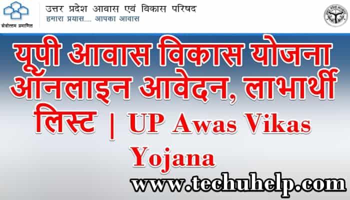 यूपी आवास विकास योजना 2021 ऑनलाइन आवेदन, लाभार्थी लिस्ट | UP Awas Vikas Yojana