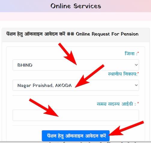 एमपी वृद्धा पेंशन ऑनलाइन आवेदन प्रक्रिया, स्टेटस, उद्देश्य, पात्रता, दस्तावेज, Vridha Pension Form