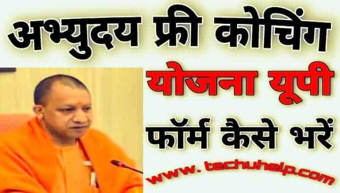 Abhyudaya Free Coaching Scheme Me Avedan Kaise Kare full Process in Hindi