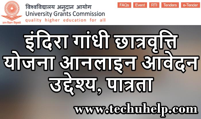 इंदिरा गांधी छात्रवृत्ति योजना आनलाइन आवेदन, उद्देश्य, पात्रता