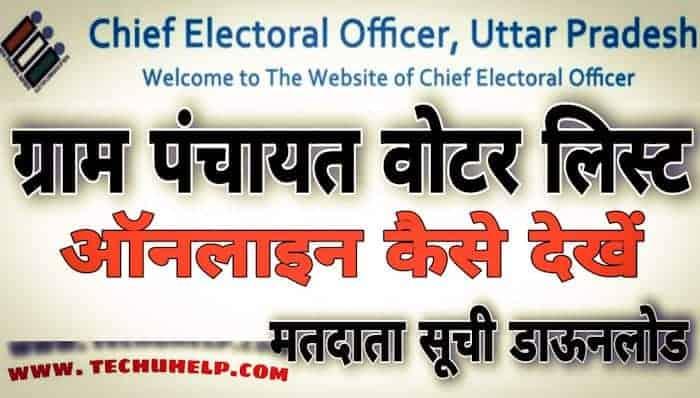 How to Check Gram Panchayat Voter List Uttar Pradesh in Hindi