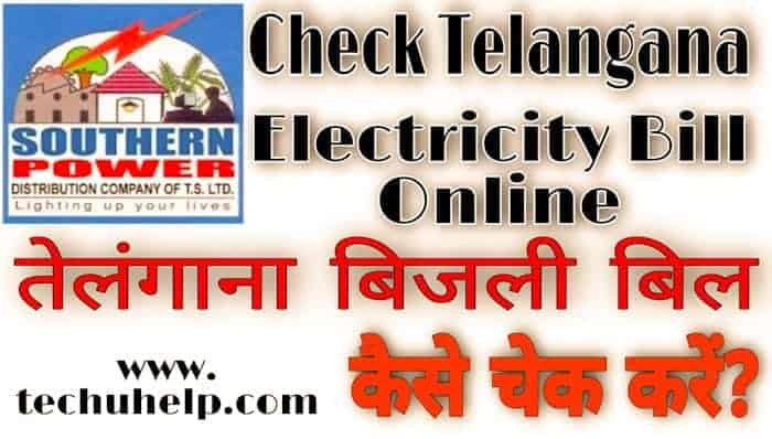 How to Check Telangana Bijli Bill in Hindi