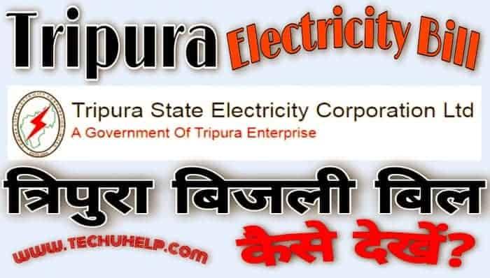 How to Check Tripura Bijli Bill Online in Hindi