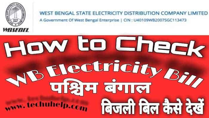How to Check WB Bijli Bill in Hindi