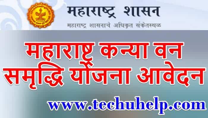 महाराष्ट्र कन्या वन समृद्धि योजना आवेदन, उद्देश्य,