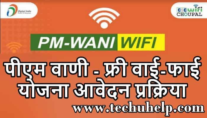 [फ्री वाईफाई] पीएम वाणी योजना आवेदन प्रक्रिया, उद्देश्य, संचालन | PM-WANI Yojana Registration