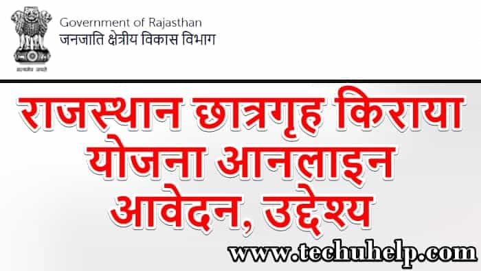 राजस्थान छात्रगृह किराया योजना आनलाइन आवेदन, उद्देश्य | Rajasthan chhatrgrah kiraya yojana in Hindi