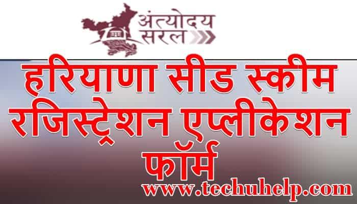 हरियाणा सीड स्कीम रजिस्ट्रेशन एप्लीकेशन फॉर्म | Seed Scheme Haryana
