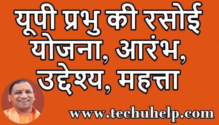 यूपी प्रभु की रसोई योजना, आरंभ, उद्देश्य, महत्ता | UP Prabhu ki Rasoi Yojana in Hindi